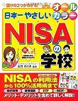 オールカラー 日本一やさしいNISAの学校