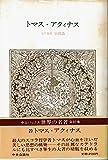 世界の名著 20 トマス・アクィナス (中公バックス)
