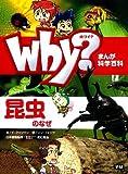 Why? 昆虫のなぜ (まんが科学百科事典)