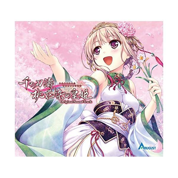 千の刃濤、桃花染の皇姫 Original Sou...の商品画像