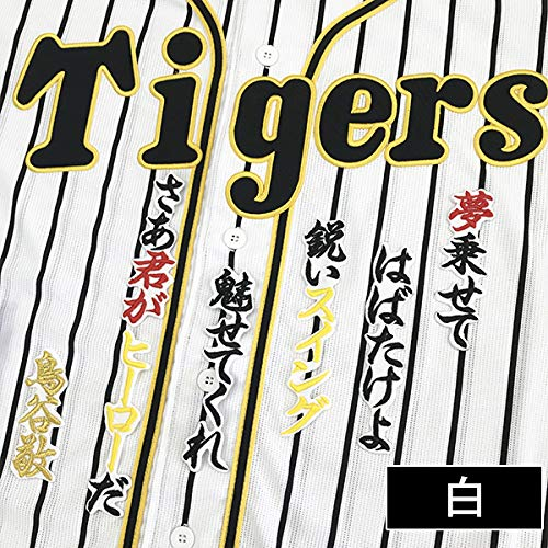 阪神タイガース 刺繍ワッペン 鳥谷 応援歌 鳥谷敬 (白)