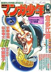 月刊 マンガ少年 1979年6月号