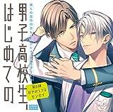 彼らの恋の行方をただひたすらに見守るCD「男子高校生、はじめての」 (第6弾 甘やかしてよセンセイ)