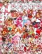 着物ageha2011 (INFOREST MOOK)