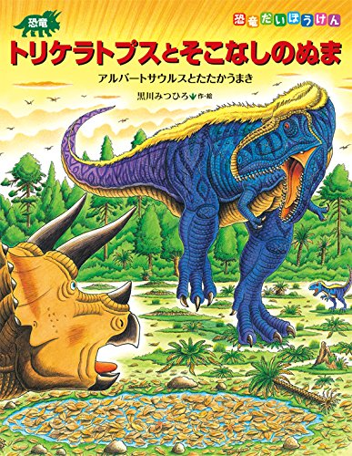 恐竜トリケラトプスとそこなしのぬま (恐竜だいぼうけん)の詳細を見る