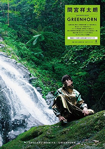 間宮祥太朗 2nd PHOTO BOOK 『 GREENHORN 』