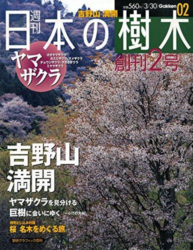 週刊日本の樹木 2004年3月30日号 創刊2号 吉野山満開 ヤマザクラを見分ける 巨樹に会いにゆく [雑誌] (週刊日本の樹木)