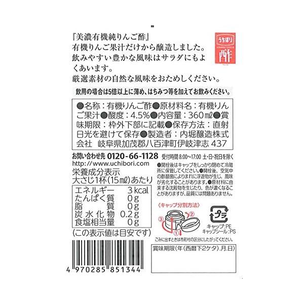 美濃 有機純りんご酢の紹介画像7