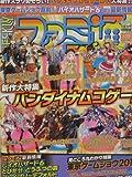 週刊 ファミ通 2012年9月27日号 No.1241