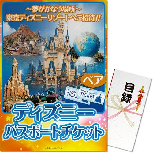[ゴルフ コンペ 景品 賞品 二次会セットに] 特大A3パネル付目録 ディズニーペアチケット(1DAYパスポート) 東京ディズニーリゾート
