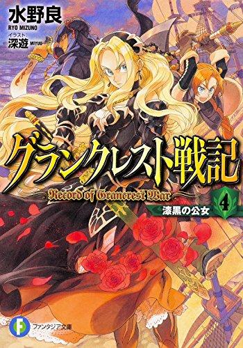 グランクレスト戦記 (4) 漆黒の公女 (富士見ファンタジア文庫)