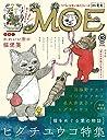 MOE (モエ) 2017年10月号[ヒグチユウコ特集 特別付録・かわいい形の猫便箋]