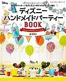 ディズニーハンドメイドパーティーBOOK (レディブティックシリーズno.4295)
