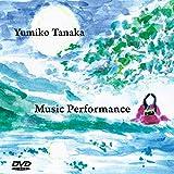田中悠美子「Music Performance」 [DVD]