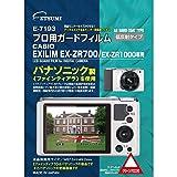 ETSUMI 液晶保護フィルム プロ用ガードフィルムAR CASIO EXLIM EX-ZR800/EX-ZR700/EX-ZR1000専用 E-7193