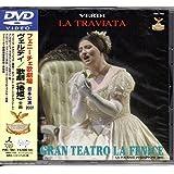 椿姫*歌劇 [DVD]