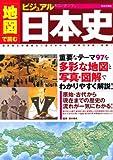地図で読む ビジュアル日本史