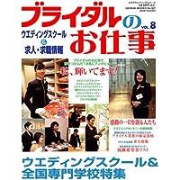 ブライダルのお仕事 (Vol.8) (GEIBUN MOOKS―セサミウエディングシリーズ (No.527))