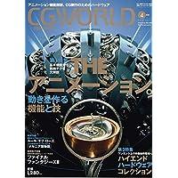 CG WORLD (シージー ワールド) 2006年 04月号