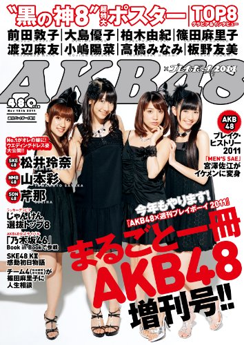 AKB48×週刊プレイボーイ2011の詳細を見る