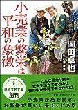 小売業の繁栄は平和の象徴 私の履歴書 (日経文芸文庫) 画像