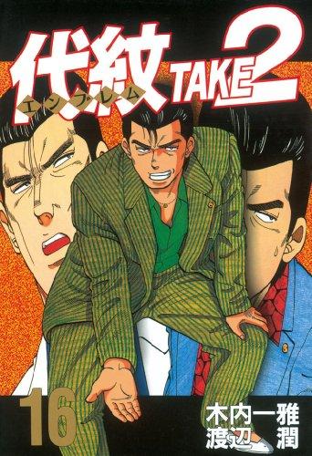 代紋<エンブレム>TAKE2(16) (ヤングマガジンコミックス)