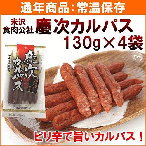 にく 米沢食肉公社 慶次カルパス 130g×4袋