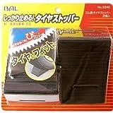 BAL ( 大橋産業 ) タイヤストッパー ゴム製 2個入り 2245