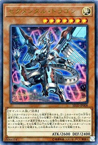 セグメンタル・ドラゴン ウルトラレア 遊戯王 パワーコード・リンク sd33-jp008