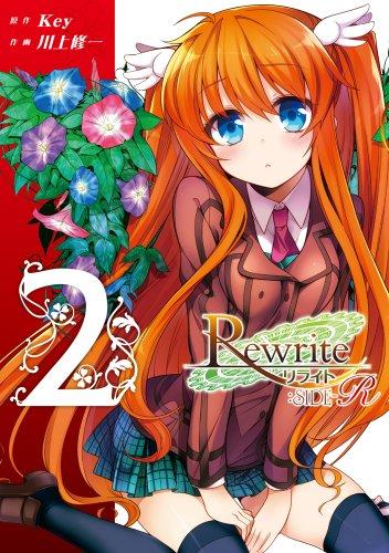 Rewrite:SIDEーR 2 (電撃コミックス)