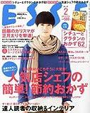 ESSE (エッセ) 2012年 02月号 [雑誌] 画像