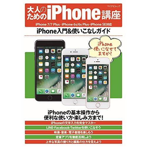 大人のためのiPhone講座 iPhone入門&使いこなしガイド (iPhone Fan)