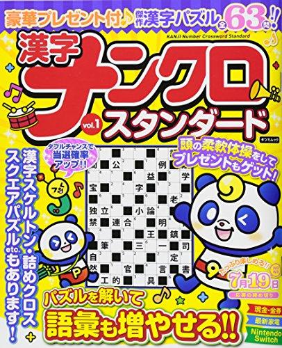 漢字ナンクロスタンダード Vol.1 (タツミムック)