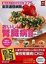 東京逓信病院のおいしい腎臓病レシピ (実用No.1シリーズ)