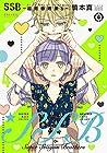 SSB-超青春姉弟s- 第4巻