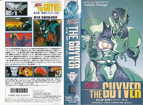 強殖装甲ガイバー 第5巻 [VHS]