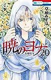 暁のヨナ 20 (花とゆめコミックス)