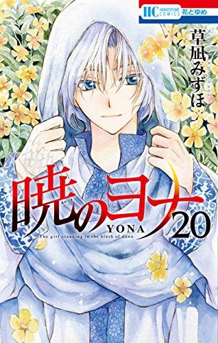暁のヨナ 20 (花とゆめコミックス)の詳細を見る