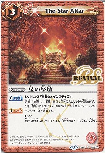 【シングルカード】星の祭壇 (BS38-RV026) - バトルスピリッツ [BS38]十二神皇編 第4章(リバイバル) (C)