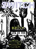 SWITCH Vol.29 No.8(2011年8月号) 特集:新訳ジャズ [大型本] / 新井敏記 (著); 菅原豪 (編集); スイッチパブリッシング (刊)