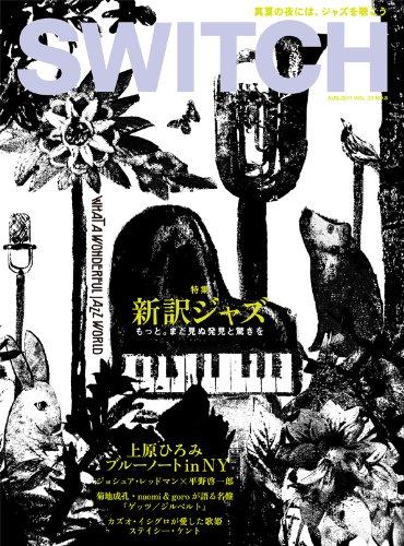 SWITCH Vol.29 No.8(2011年8月号) 特集:新訳ジャズの詳細を見る