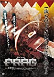 FRAG~新撰組 Symphony of Destruction[DVD]
