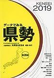 データでみる県勢 2019年版―日本国勢図会地域統計版