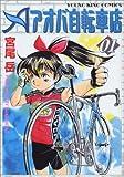 アオバ自転車店 / 宮尾 岳 のシリーズ情報を見る