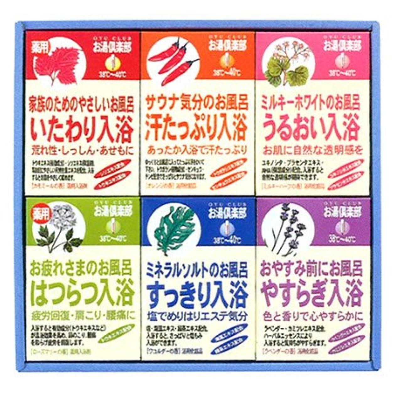 粘性の銃曲げるお湯倶楽部 タイプ別入浴剤 6種30包入 ギフトに最適