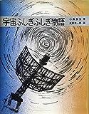 宇宙ふしぎふしぎ物語 (1975年) (ノンフィクション・ブックス)