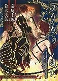 うみねこのなく頃に Episode2:Turn of the golden witch 5 (Gファンタジーコミックス)