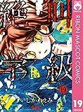 絶叫学級 19 (りぼんマスコットコミックスDIGITAL)