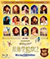ネオロマンス■フェスタ 金色のコルダ 星奏学院祭 2 BLU-RAY DX EDITION