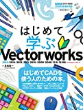 はじめて学ぶ Vectorworks (2015/2014/2012/2011/2010/2009/2008/12.5/12対応 for Windows&Mac OS)